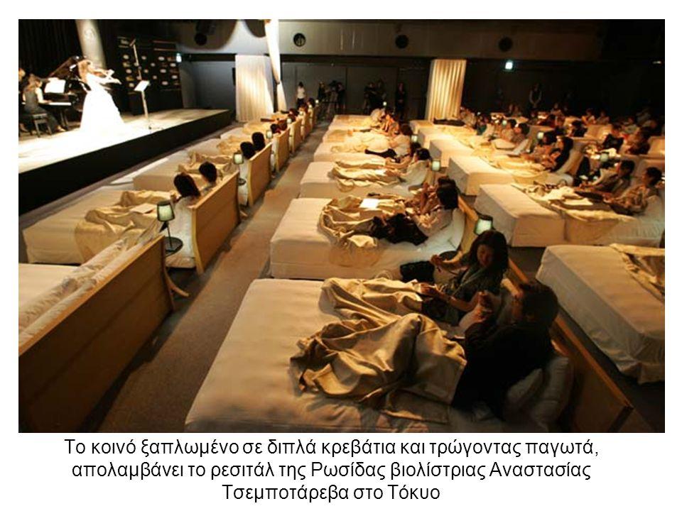 Το κοινό ξαπλωμένο σε διπλά κρεβάτια και τρώγοντας παγωτά, απολαμβάνει το ρεσιτάλ της Ρωσίδας βιολίστριας Αναστασίας Τσεμποτάρεβα στο Τόκυο