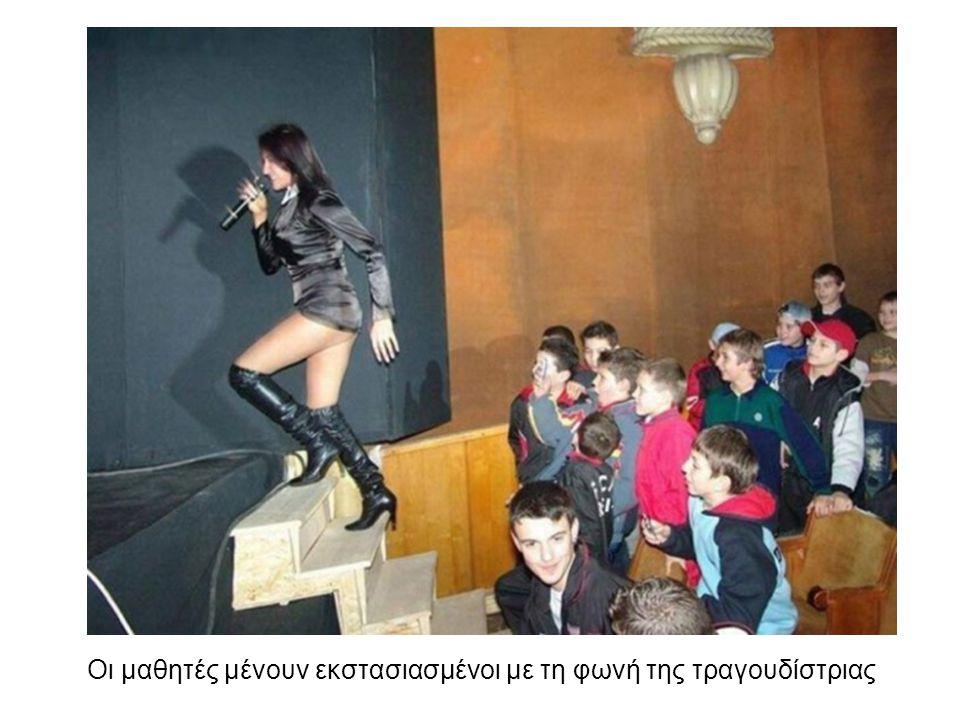 Οι μαθητές μένουν εκστασιασμένοι με τη φωνή της τραγουδίστριας
