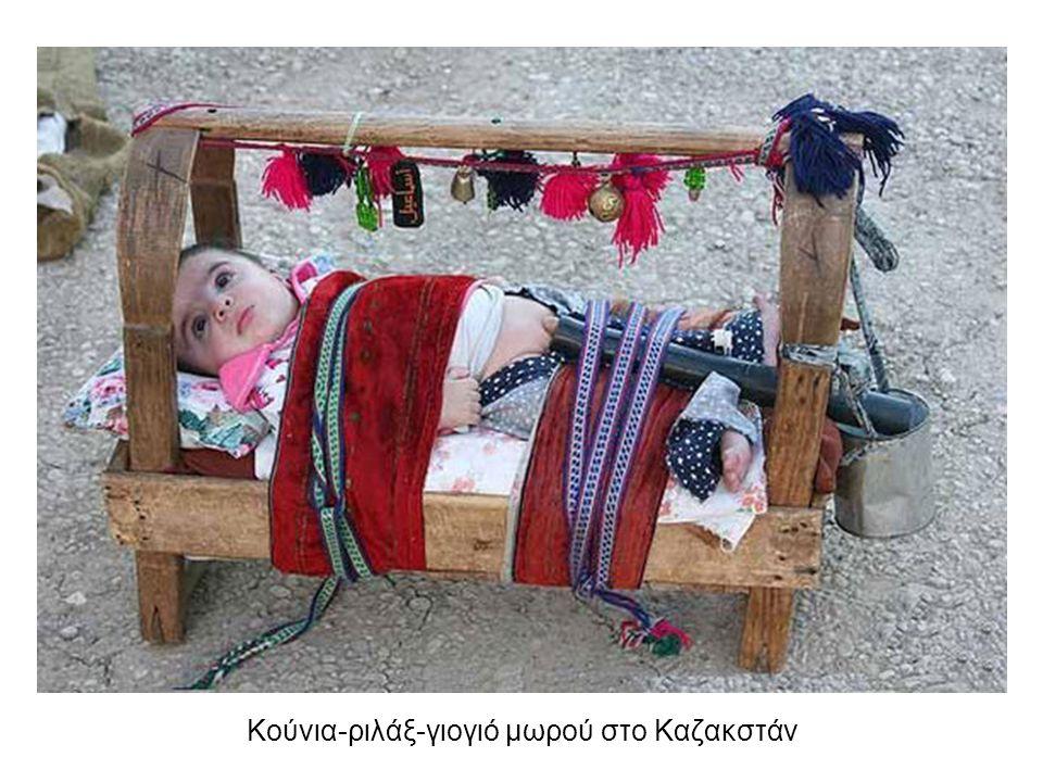 Κούνια-ριλάξ-γιογιό μωρού στο Καζακστάν