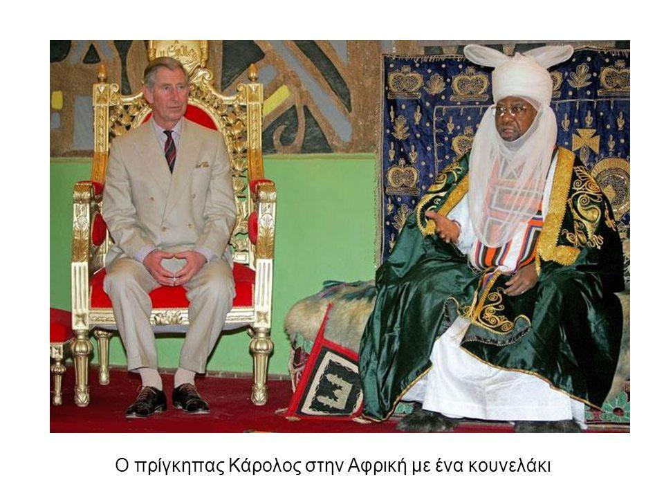 Ο πρίγκηπας Κάρολος στην Αφρική με ένα κουνελάκι