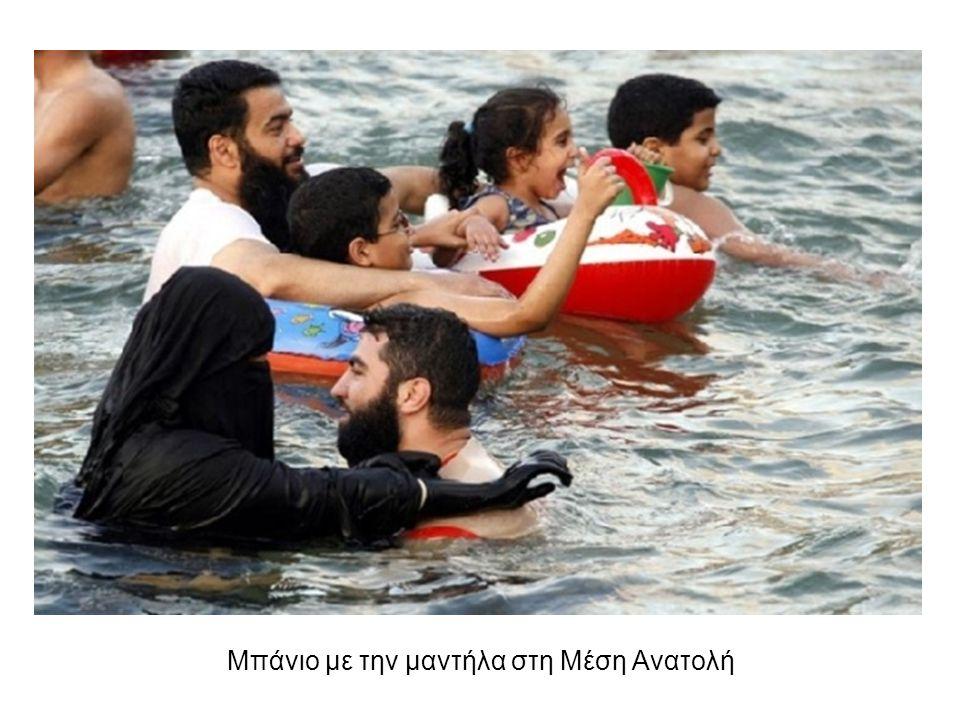 Μπάνιο με την μαντήλα στη Μέση Ανατολή