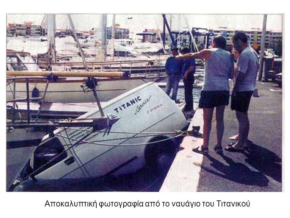 Αποκαλυπτική φωτογραφία από το ναυάγιο του Τιτανικού