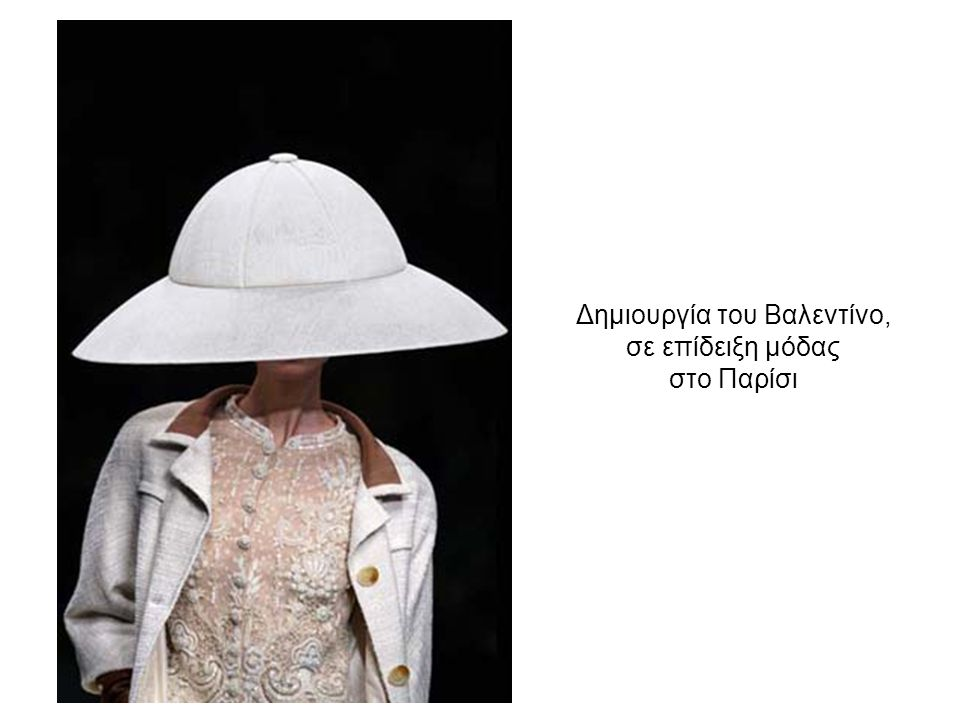 Δημιουργία του Βαλεντίνο, σε επίδειξη μόδας στο Παρίσι