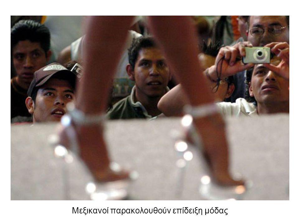 Μεξικανοί παρακολουθούν επίδειξη μόδας