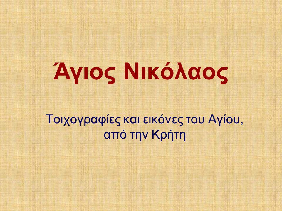 Άγιος Νικόλαος Τοιχογραφίες και εικόνες του Αγίου, από την Κρήτη