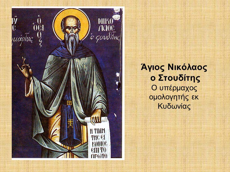 Άγιος Νικόλαος ο Στουδίτης Ο υπέρμαχος ομολογητής εκ Κυδωνίας