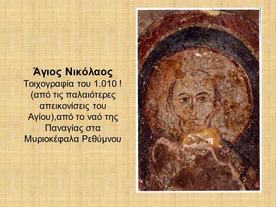 Άγιος Νικόλαος Τοιχογραφία του 1.010 ! (από τις παλαιότερες απεικονίσεις του Αγίου),από το ναό της Παναγίας στα Μυριοκέφαλα Ρεθύμνου