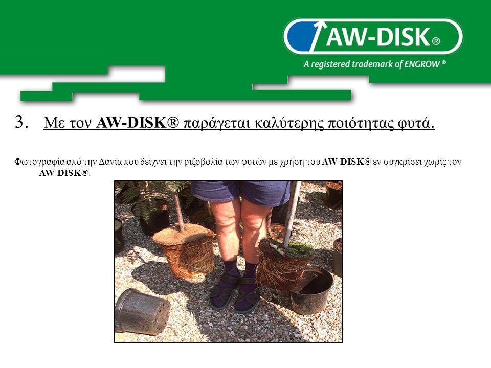 3. Με τον AW-DISK® παράγεται καλύτερης ποιότητας φυτά.