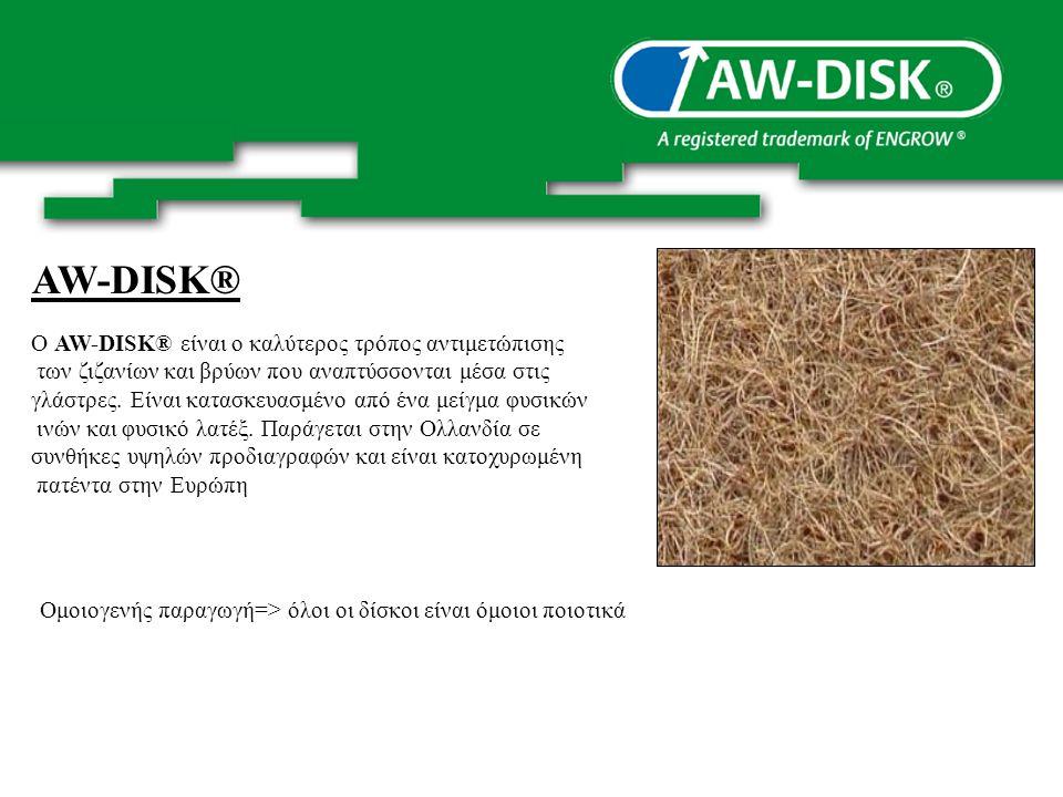4.Ο AW-DISK® είναι 100% φυσικό προϊόν, 100% βιοαποδομήσιμο, και φιλικό προς το περιβάλλον.
