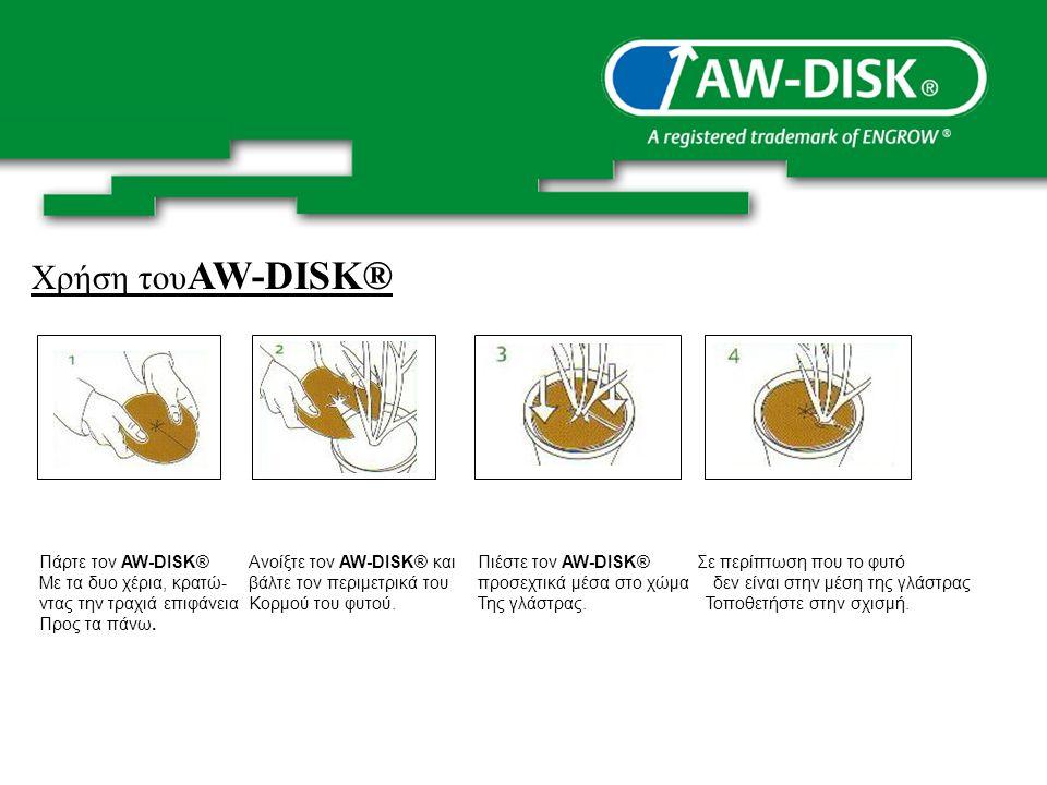 Χρήση του AW-DISK® Πάρτε τον AW-DISK® Ανοίξτε τον AW-DISK® και Πιέστε τον AW-DISK® Σε περίπτωση που το φυτό Με τα δυο χέρια, κρατώ-βάλτε τον περιμετρικά του προσεχτικά μέσα στο χώμα δεν είναι στην μέση της γλάστρας ντας την τραχιά επιφάνειαΚορμού του φυτού.
