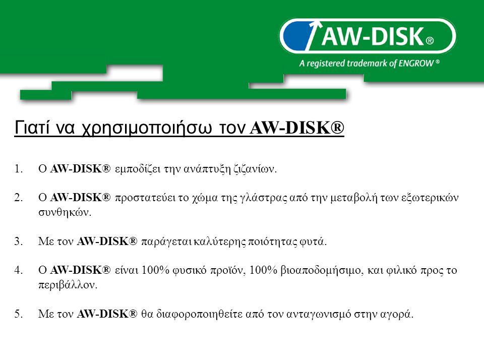 Γιατί να χρησιμοποιήσω τον AW-DISK® 1.Ο AW-DISK® εμποδίζει την ανάπτυξη ζιζανίων.