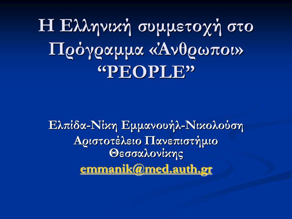Η Ελληνική συμμετοχή στο Πρόγραμμα «Άνθρωποι» PEOPLE Ελπίδα-Νίκη Εμμανουήλ-Νικολούση Αριστοτέλειο Πανεπιστήμιο Θεσσαλονίκης emmanik@med.auth.gr