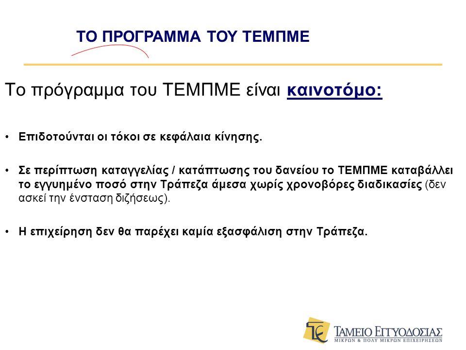 Το πρόγραμμα του ΤΕΜΠΜΕ είναι καινοτόμο: •Επιδοτούνται οι τόκοι σε κεφάλαια κίνησης.