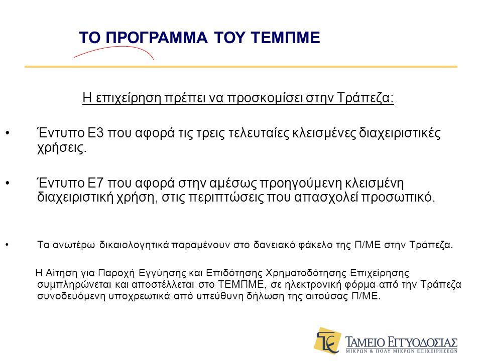Η επιχείρηση πρέπει να προσκομίσει στην Τράπεζα: •Έντυπο Ε3 που αφορά τις τρεις τελευταίες κλεισμένες διαχειριστικές χρήσεις.