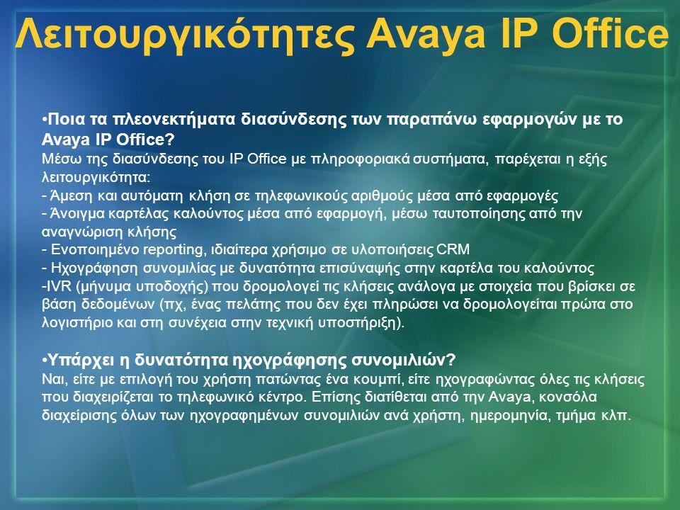 •Ποια τα πλεονεκτήματα διασύνδεσης των παραπάνω εφαρμογών με το Avaya IP Office? Μέσω της διασύνδεσης του IP Office με πληροφοριακά συστήματα, παρέχετ
