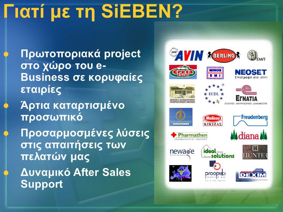 Γιατί με τη SiEBEN?  Πρωτοποριακά project στο χώρο του e- Business σε κορυφαίες εταιρίες  Άρτια καταρτισμένο προσωπικό  Προσαρμοσμένες λύσεις στις