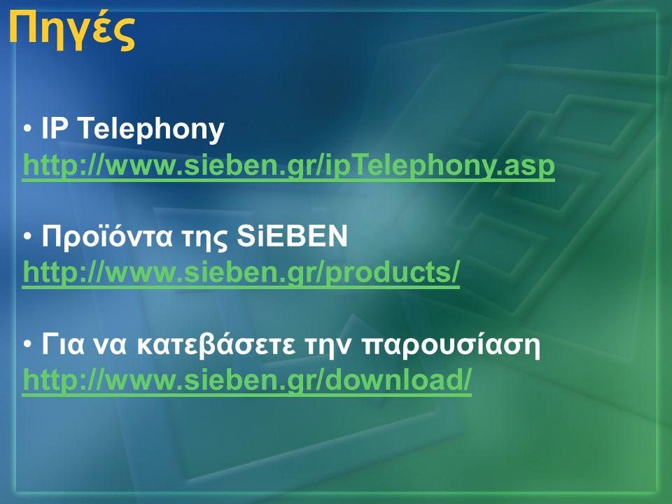 Πηγές • IP Telephony http://www.sieben.gr/ipTelephony.asp http://www.sieben.gr/ipTelephony.asp • Προϊόντα της SiEBEN http://www.sieben.gr/products/ •