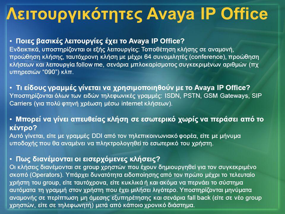 Λειτουργικότητες Avaya IP Office • Ποιες βασικές λειτουργίες έχει το Avaya IP Office? Ενδεικτικά, υποστηρίζονται οι εξής λειτουργίες: Τοποθέτηση κλήση