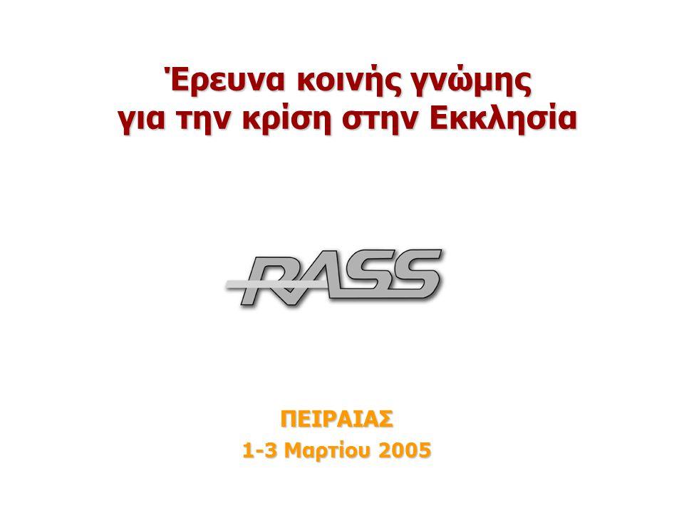 2 Ταυτότητα της έρευνας Περίοδος έρευνας: Περίοδος έρευνας: Η έρευνα διεξήχθη από 1 έως και 3 Μαρτίου 2005.