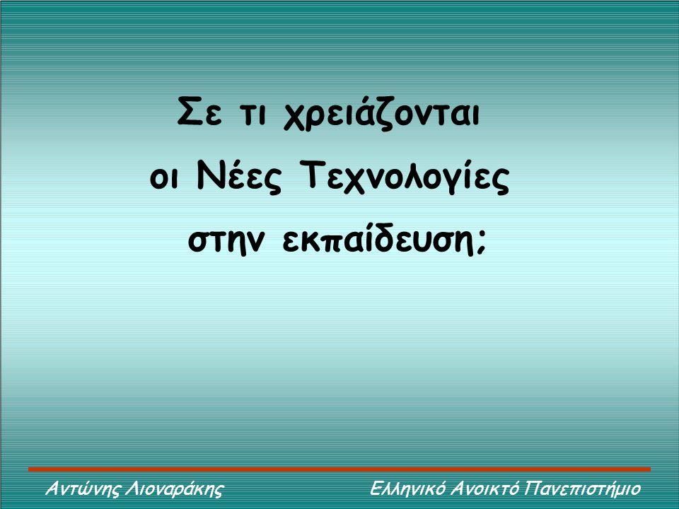 Αντώνης Λιοναράκης Ελληνικό Ανοικτό Πανεπιστήμιο να ενεργοποιεί τον μαθητή πώς να μαθαίνει μόνος του (όχι παθητική μάθηση, αλλά ενεργητική, εμπλοκή του μαθητή σε δραστηριότητες και πράξεις, εμπειρίες, συνθετικό έργο)