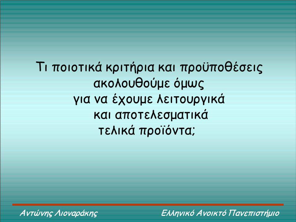 Αντώνης Λιοναράκης Ελληνικό Ανοικτό Πανεπιστήμιο Τι ποιοτικά κριτήρια και προϋποθέσεις ακολουθούμε όμως για να έχουμε λειτουργικά και αποτελεσματικά τ
