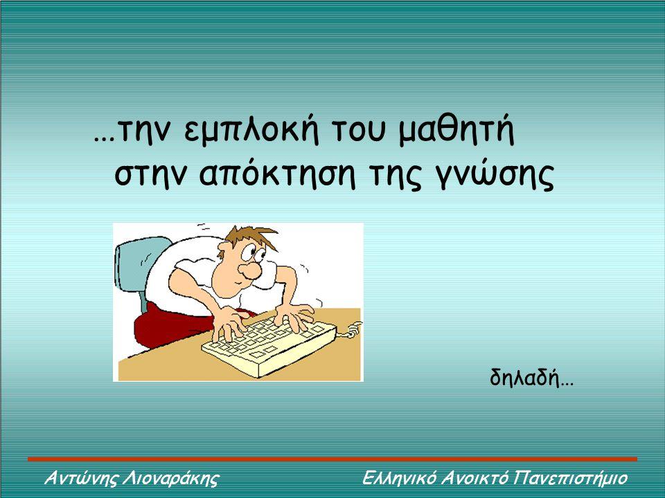 Αντώνης Λιοναράκης Ελληνικό Ανοικτό Πανεπιστήμιο …την εμπλοκή του μαθητή στην απόκτηση της γνώσης δηλαδή…