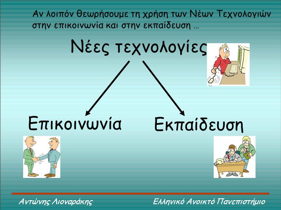 Αντώνης Λιοναράκης Ελληνικό Ανοικτό Πανεπιστήμιο Νέες τεχνολογίες Επικοινωνία Εκπαίδευση Αν λοιπόν θεωρήσουμε τη χρήση των Νέων Τεχνολογιών στην επικοινωνία και στην εκπαίδευση …