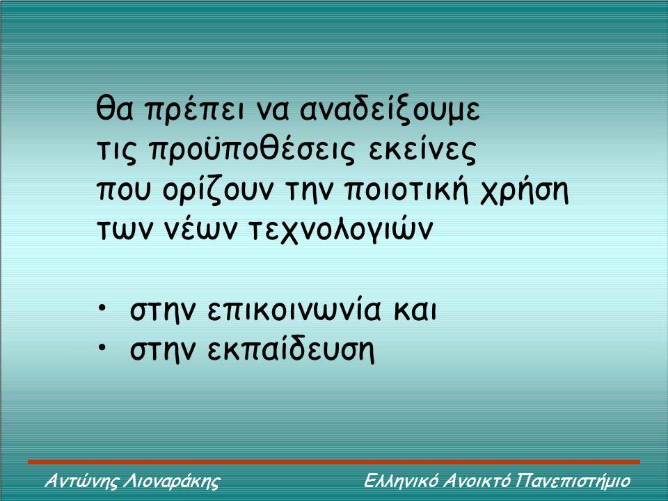 Αντώνης Λιοναράκης Ελληνικό Ανοικτό Πανεπιστήμιο θα πρέπει να αναδείξουμε τις προϋποθέσεις εκείνες που ορίζουν την ποιοτική χρήση των νέων τεχνολογιών