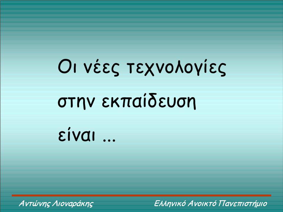 Αντώνης Λιοναράκης Ελληνικό Ανοικτό Πανεπιστήμιο διδακτική μάθηση μέσον διαδικασία επικοινωνία / πληροφορία γνώση Για να μπορέσουμε να έχουμε τέτοιας μορφής σχέση και συμπεράσματα, θα πρέπει και στις 3 παρακάτω περιπτώσεις να ορίζουμε…