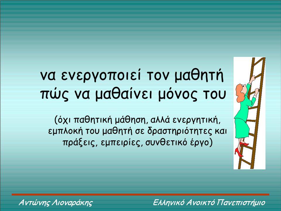 Αντώνης Λιοναράκης Ελληνικό Ανοικτό Πανεπιστήμιο να ενεργοποιεί τον μαθητή πώς να μαθαίνει μόνος του (όχι παθητική μάθηση, αλλά ενεργητική, εμπλοκή το