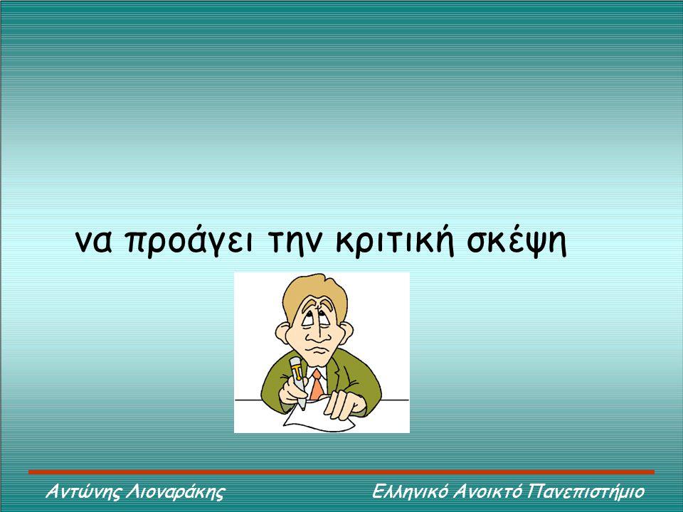 Αντώνης Λιοναράκης Ελληνικό Ανοικτό Πανεπιστήμιο να προάγει την κριτική σκέψη