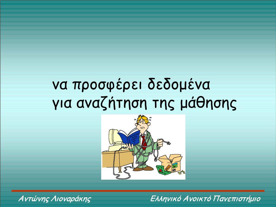Αντώνης Λιοναράκης Ελληνικό Ανοικτό Πανεπιστήμιο να προσφέρει δεδομένα για αναζήτηση της μάθησης