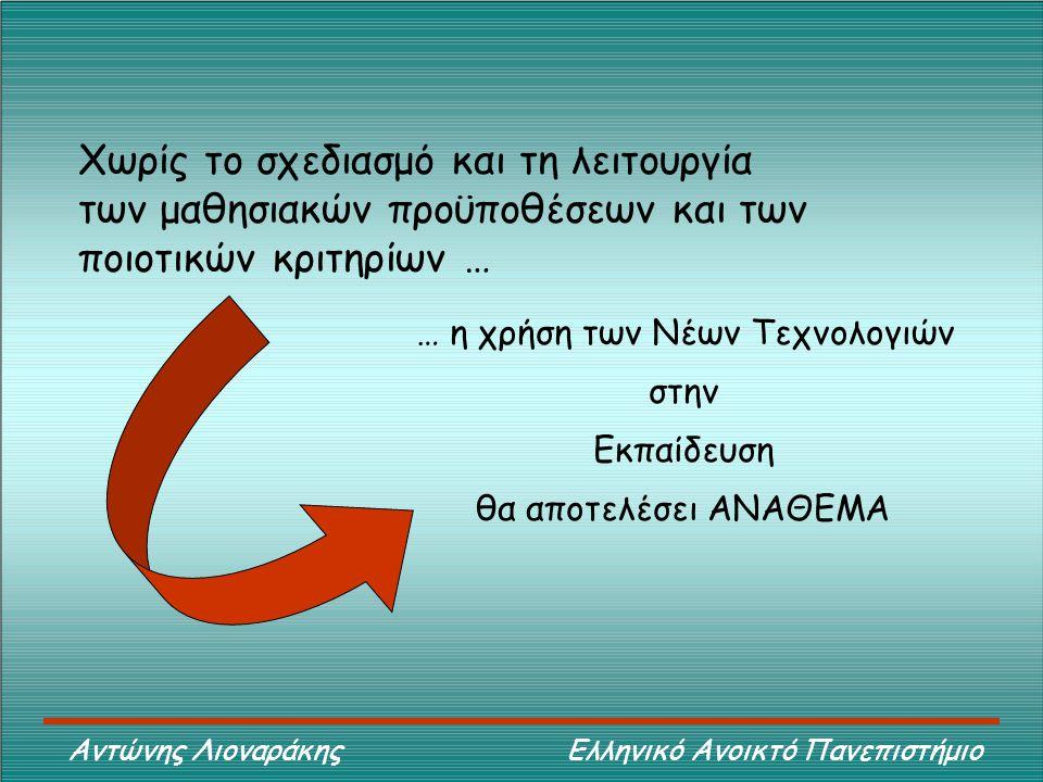 Αντώνης Λιοναράκης Ελληνικό Ανοικτό Πανεπιστήμιο … η χρήση των Νέων Τεχνολογιών στην Εκπαίδευση θα αποτελέσει ΑΝΑΘΕΜΑ Χωρίς το σχεδιασμό και τη λειτου