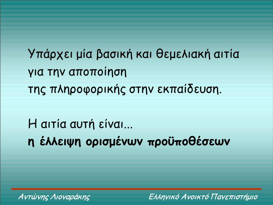 Αντώνης Λιοναράκης Ελληνικό Ανοικτό Πανεπιστήμιο Η διδακτική να μην οδηγεί στη μάθηση (και να παραμένει μία απλή διδακτική πράξη) Το μέσον να μην μεταβάλλεται σε διαδικασία (και να παραμένει μέσον) Η επικοινωνία / πληροφορία να μην οδηγεί στη γνώση (με αποτέλεσμα να μην υπάρχει καμία απόρροια)