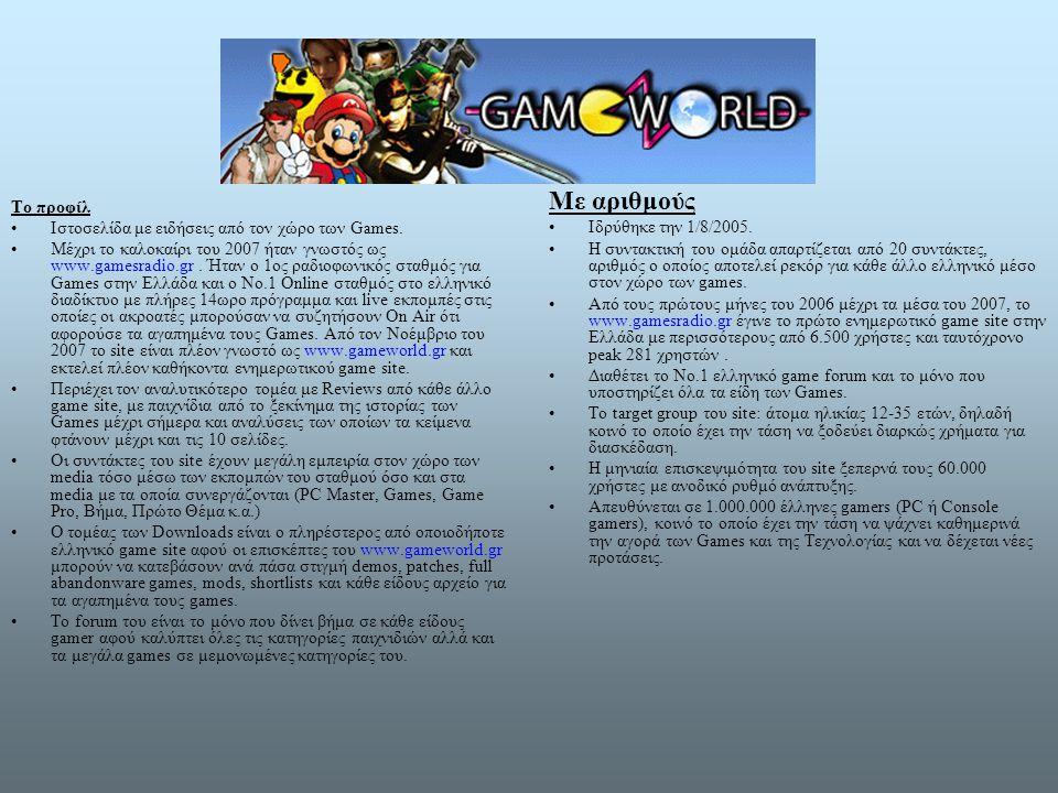 Το site Το site www.gameworld.gr ξεχωρίζει για τους παρακάτω τομείς: •Ειδήσεις: Άμεση ενημέρωση για τις τελευταίες εξελίξεις στον χώρο των Games μέσω των ειδήσεων της κεντρικής σελίδας.