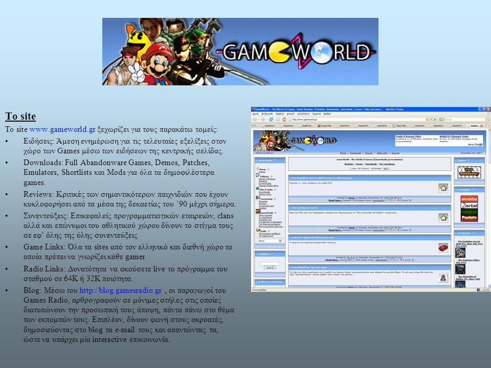 Events •Ο Games Radio είναι πάντοτε κοντά σε κάθε μεγάλο ελληνικό event ως χορηγός επικοινωνίας.