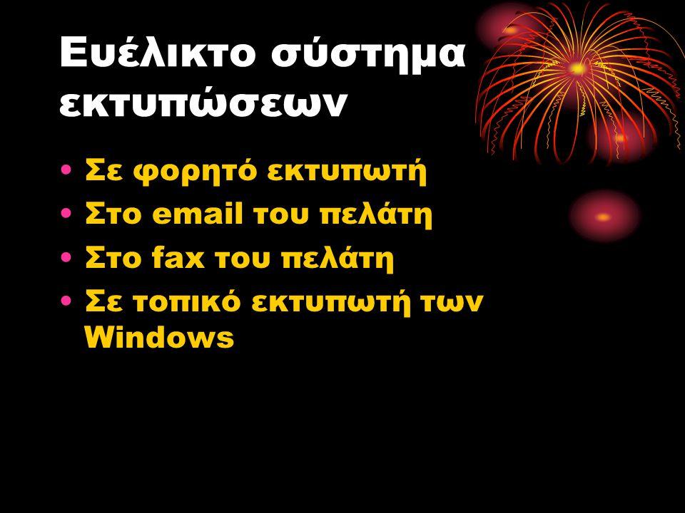 Ευέλικτο σύστημα εκτυπώσεων •Σε φορητό εκτυπωτή •Στο email του πελάτη •Στο fax του πελάτη •Σε τοπικό εκτυπωτή των Windows
