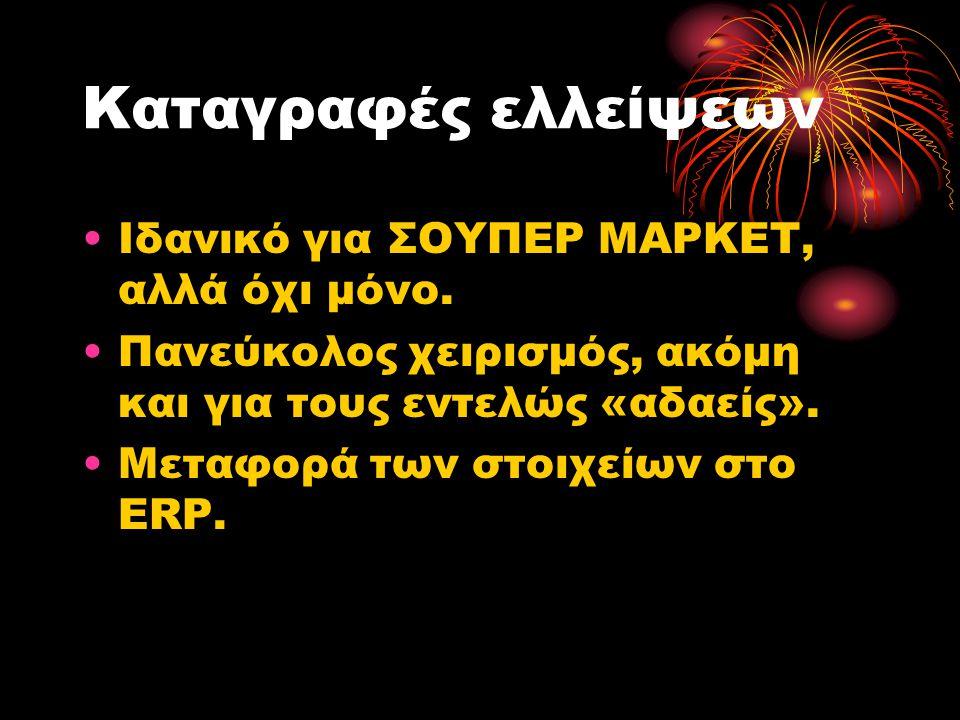 Εξαγωγές από την αποθήκη •Εισαγωγή παραστατικών από το ERP.