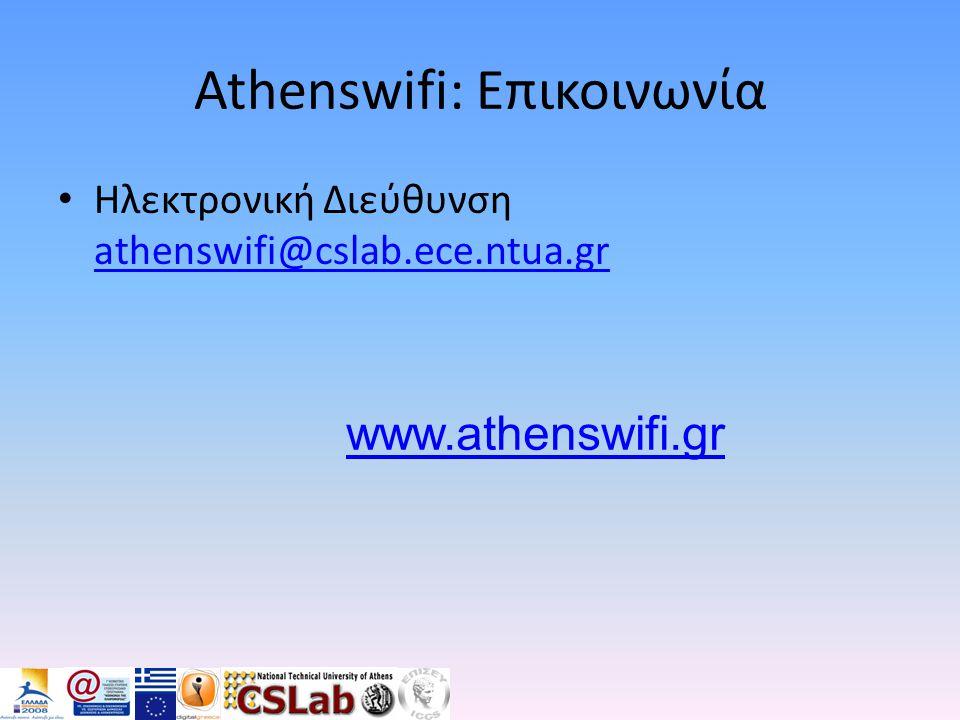 Athenswifi: Επικοινωνία • Ηλεκτρονική Διεύθυνση athenswifi@cslab.ece.ntua.gr athenswifi@cslab.ece.ntua.gr www.athenswifi.gr