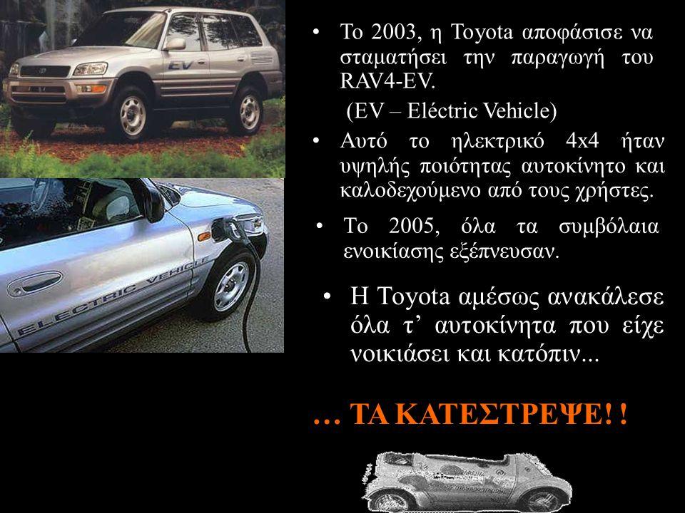 •Το 2005, όλα τα συμβόλαια ενοικίασης εξέπνευσαν. •Αυτό το ηλεκτρικό 4x4 ήταν υψηλής ποιότητας αυτοκίνητο και καλοδεχούμενο από τους χρήστες. •Η Toyot
