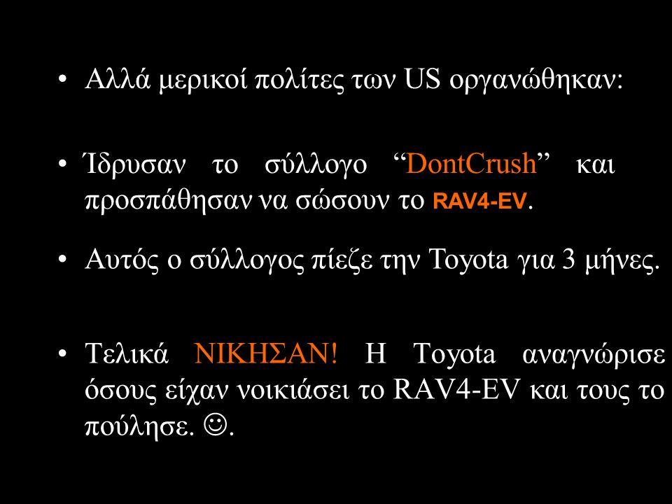 •Τελικά ΝΙΚΗΣΑΝ! Η Toyota αναγνώρισε όσους είχαν νοικιάσει το RAV4-EV και τους το πούλησε. . •Αλλά μερικοί πολίτες των US οργανώθηκαν: •Ίδρυσαν το σύ