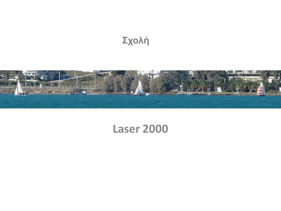 Στο στόλο του ΙΟΧ και των μελών του προστέθηκαν πρόσφατα και τρία σκάφη τύπου Laser 2000, με τα οποία ευελπιστούμε να οργανώσουμε ημερίδες ιστιοπλοϊας με ομάδες δύο ή τριών ατόμων.
