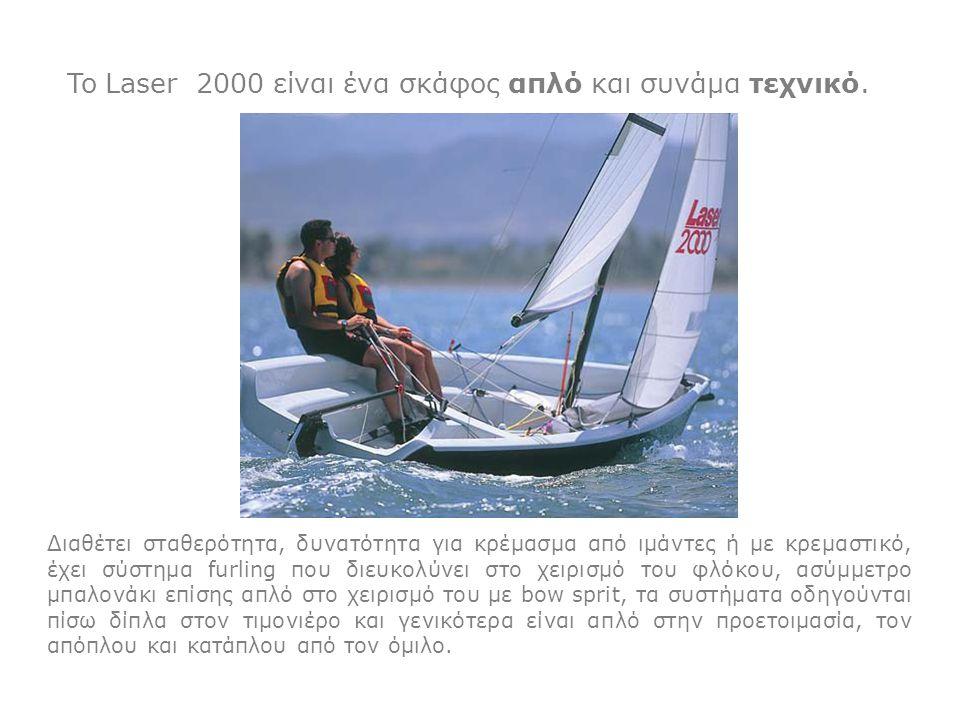 To Laser 2000 είναι ένα σκάφος απλό και συνάμα τεχνικό. Διαθέτει σταθερότητα, δυνατότητα για κρέμασμα από ιμάντες ή με κρεμαστικό, έχει σύστημα furlin