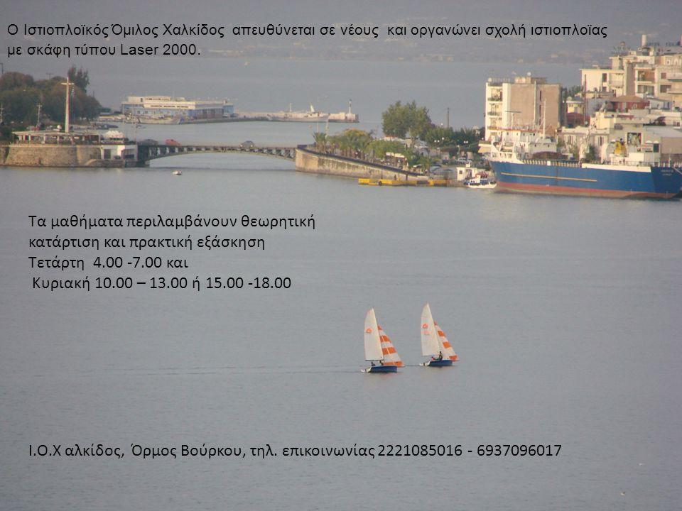 Τα μαθήματα περιλαμβάνουν θεωρητική κατάρτιση και πρακτική εξάσκηση Τετάρτη 4.00 -7.00 και Κυριακή 10.00 – 13.00 ή 15.00 -18.00 Ο Ιστιοπλοϊκός Όμιλος Χαλκίδος απευθύνεται σε νέους και οργανώνει σχολή ιστιοπλοϊας με σκάφη τύπου Laser 2000.