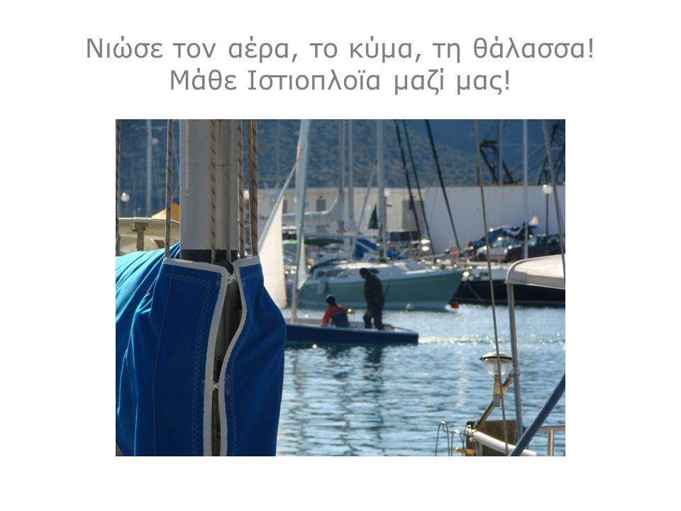 Νιώσε τον αέρα, το κύμα, τη θάλασσα! Μάθε Ιστιοπλοϊα μαζί μας!