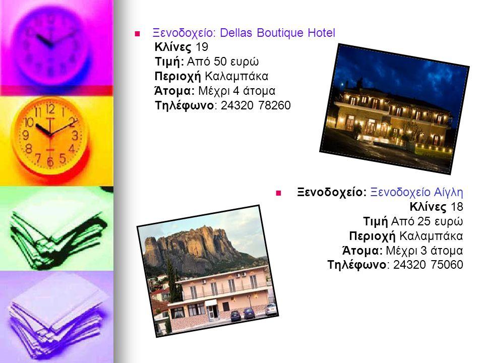   Ξενοδοχείο: Dellas Boutique Hotel Κλίνες 19 Τιμή: Από 50 ευρώ Περιοχή Καλαμπάκα Άτομα: Μέχρι 4 άτομα Τηλέφωνο: 24320 78260   Ξενοδοχείο: Ξενοδοχ