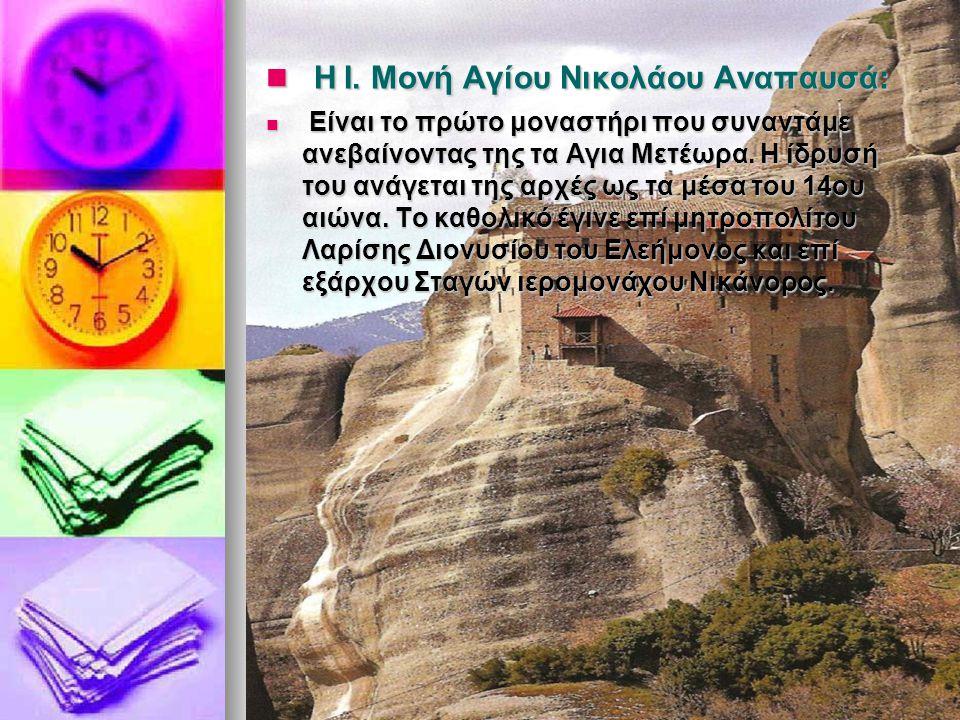  Η Ι. Μονή Αγίου Νικολάου Αναπαυσά:  Είναι το πρώτο μοναστήρι που συναντάμε ανεβαίνοντας της τα Αγια Μετέωρα. Η ίδρυσή του ανάγεται της αρχές ως τα
