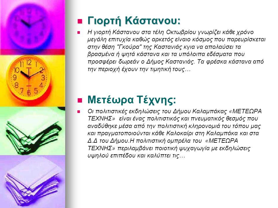  Γιορτή Κάστανου:   Η γιορτή Κάστανου στα τέλη Οκτωβρίου γνωρίζει κάθε χρόνο μεγάλη επιτυχία καθώς αρκετός είναιο κόσμος που παρευρίσκεται στην θέσ