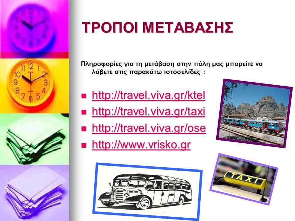 ΤΡΟΠΟΙ ΜΕΤΑΒΑΣΗΣ Πληροφορίες για τη μετάβαση στην πόλη μας μπορείτε να λάβετε στις παρακάτω ιστοσελίδες : hhhh tttt tttt pppp :::: //// //// tttt