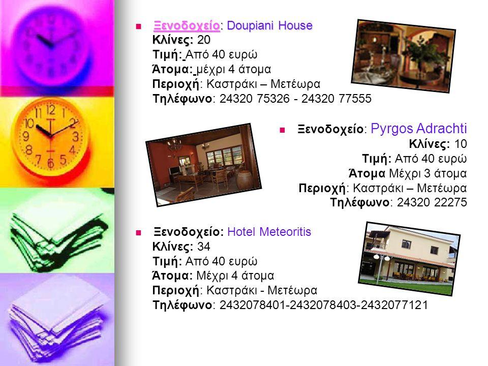  Ξενοδοχείο: Doupiani House Κλίνες: 20 Τιμή: Από 40 ευρώ Άτομα: μέχρι 4 άτομα Περιοχή: Καστράκι – Μετέωρα Τηλέφωνο: 24320 75326 - 24320 77555   Ξεν